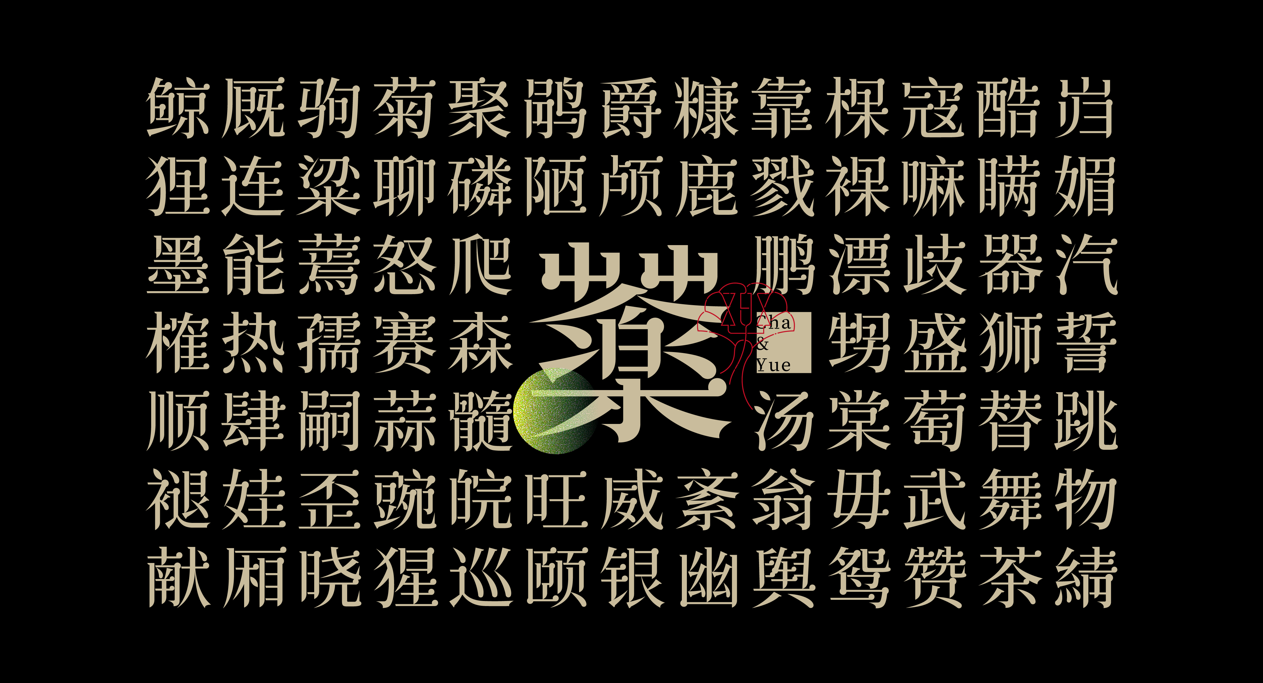 Heavy, gentle and simple Chinese style font design