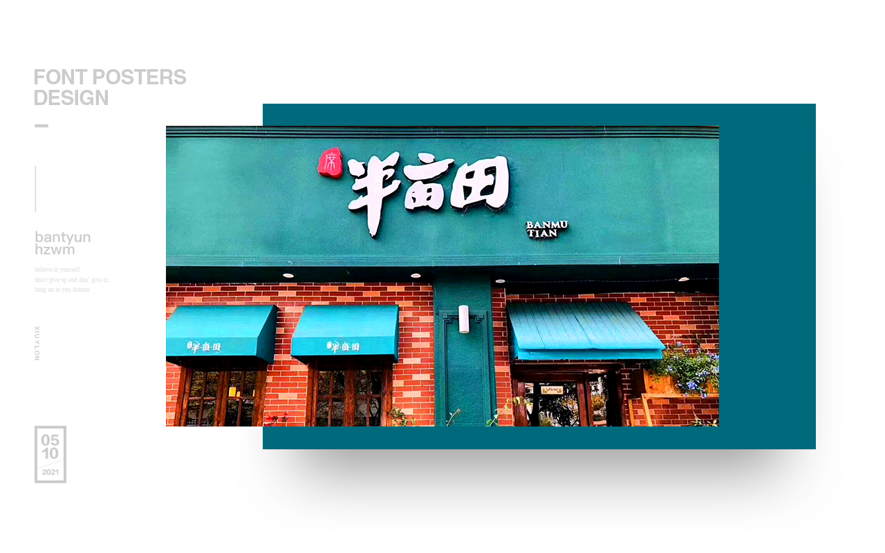 Business case of font design for catering brand