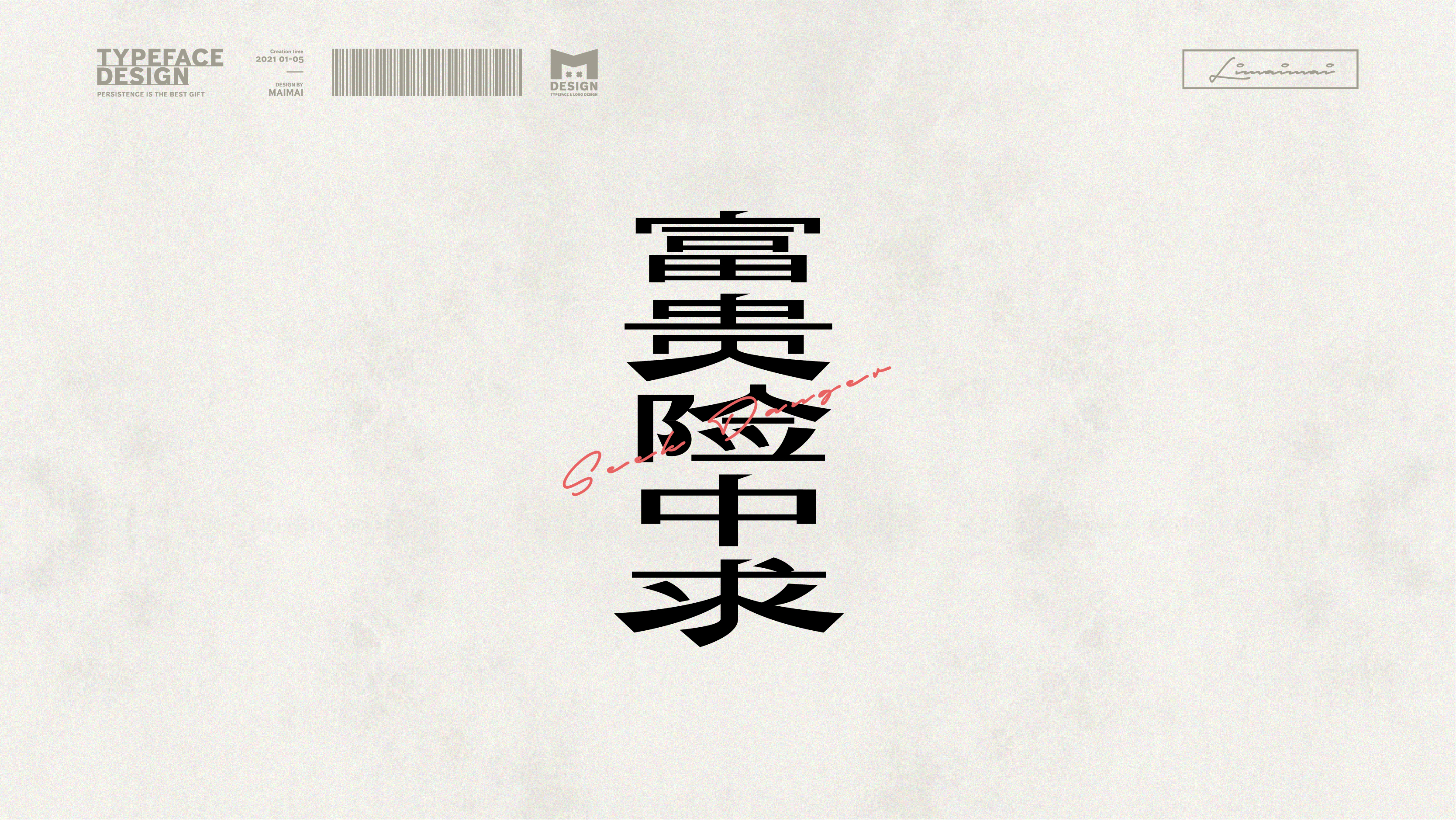 23P Collection of the latest Chinese font design schemes in 2021 #.71