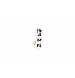 Permalink to 26P Collection of the latest Chinese font design schemes in 2021 #.73