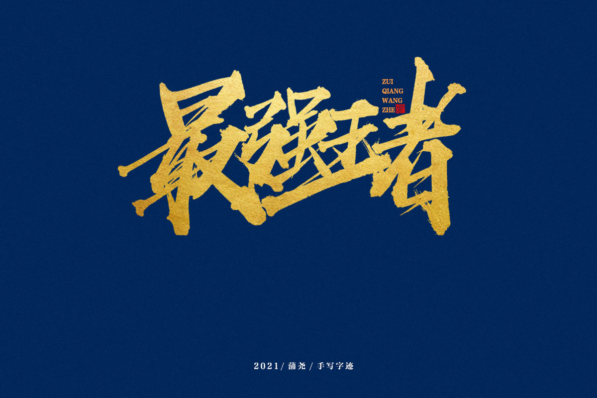 18P Collection of the latest Chinese font design schemes in 2021 #.75