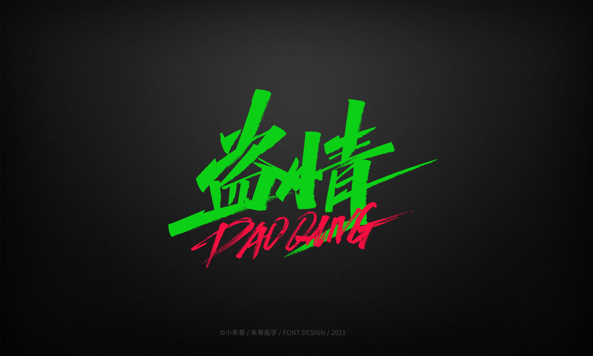 21P Collection of the latest Chinese font design schemes in 2021 #.74