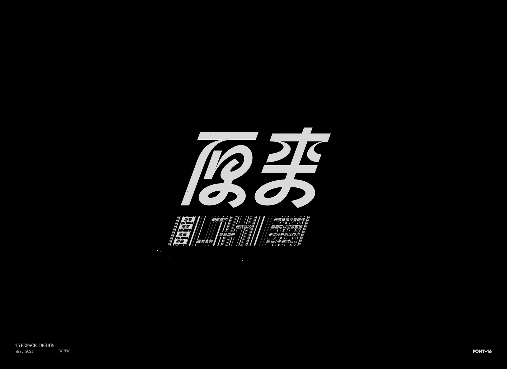 18P Collection of the latest Chinese font design schemes in 2021 #.78