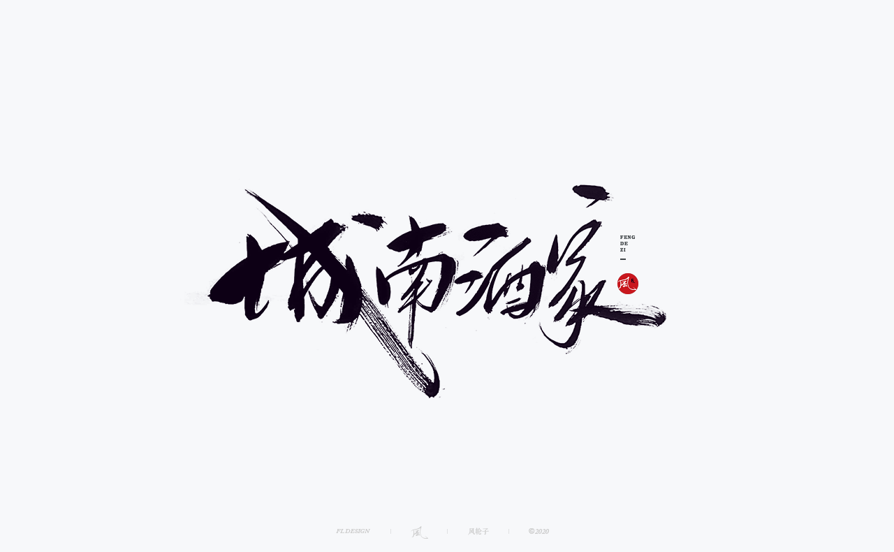 29P Collection of the latest Chinese font design schemes in 2021 #.80