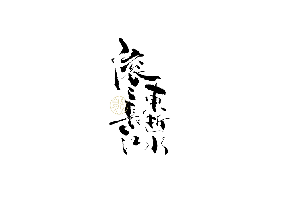 27P Collection of the latest Chinese font design schemes in 2021 #.81