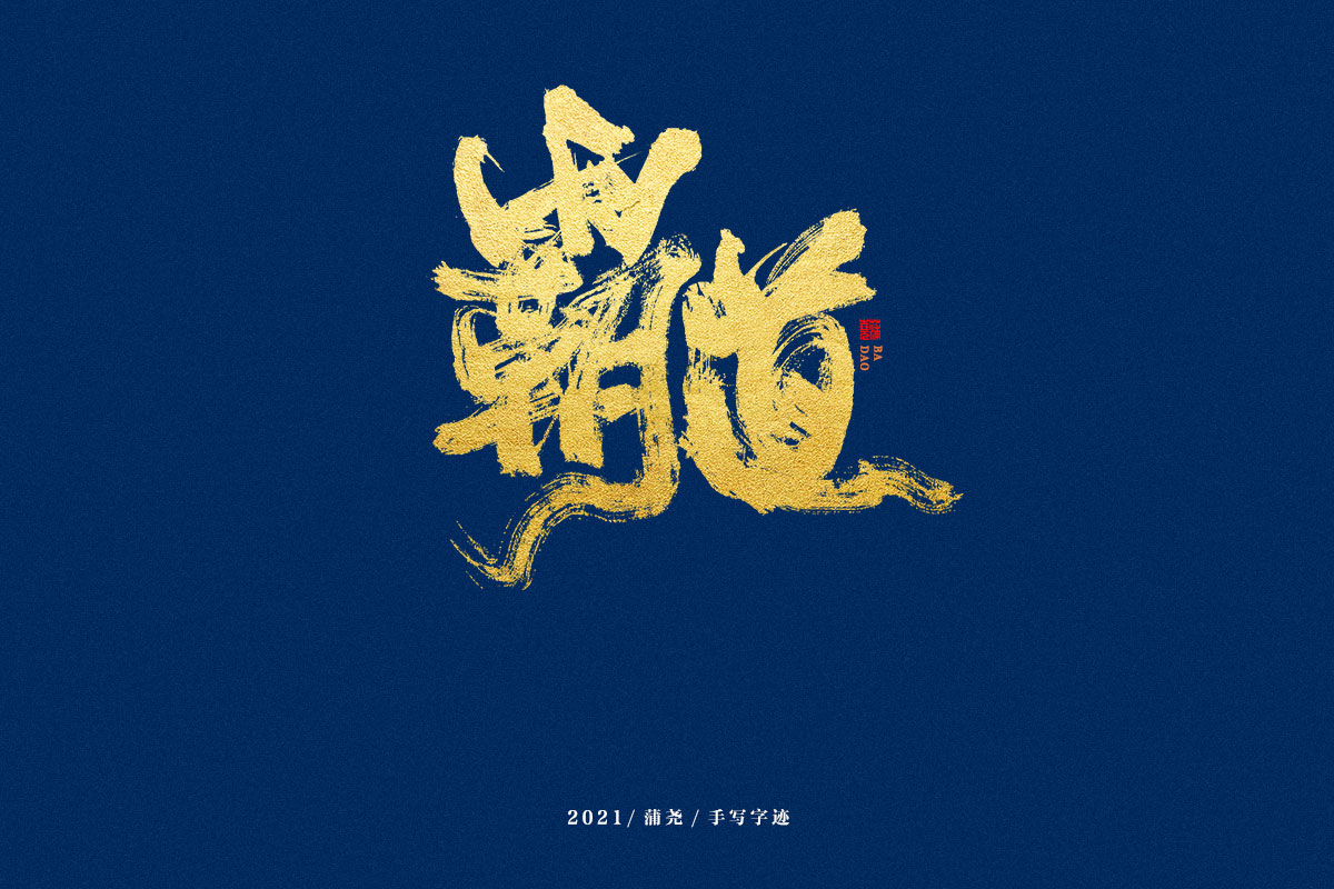 18P Collection of the latest Chinese font design schemes in 2021 #.83