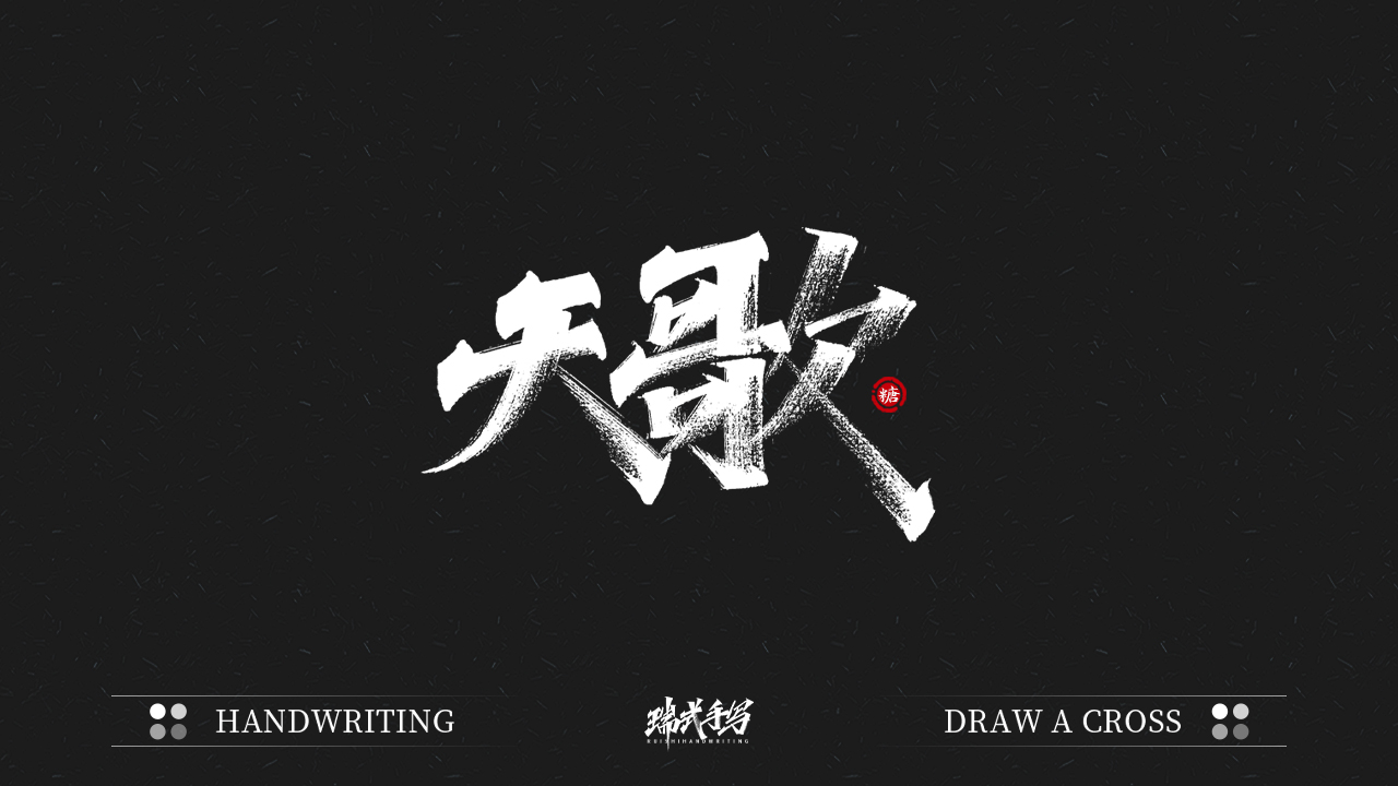 23P Collection of the latest Chinese font design schemes in 2021 #.84