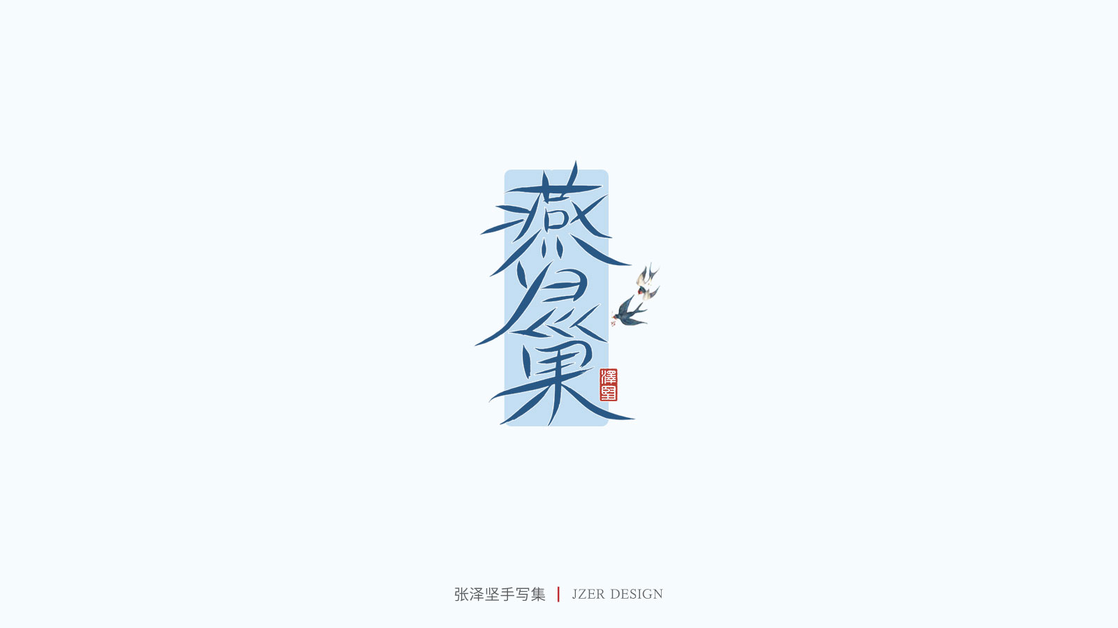 30P Collection of the latest Chinese font design schemes in 2021 #.89