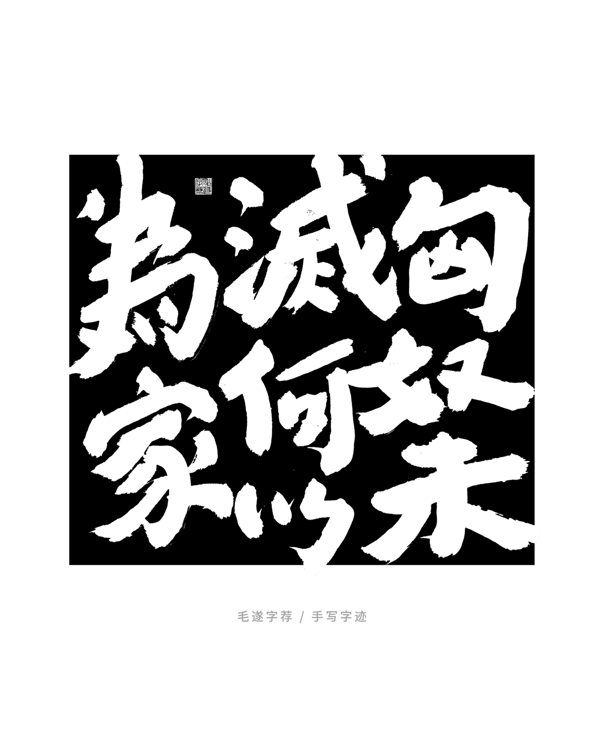 11P Collection of the latest Chinese font design schemes in 2021 #.85