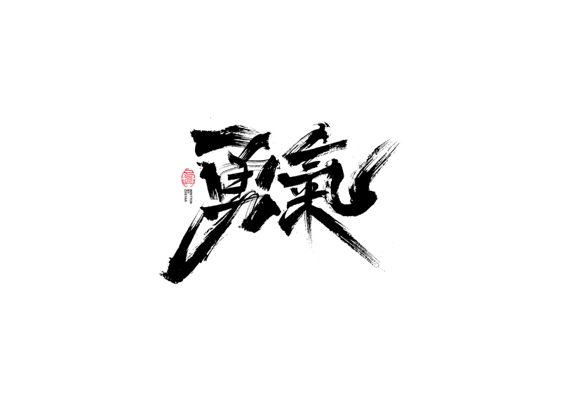 40P Collection of the latest Chinese font design schemes in 2021 #.90