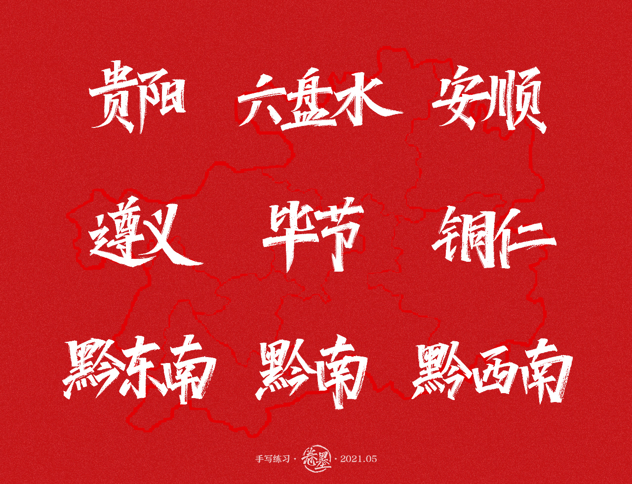 11P Collection of the latest Chinese font design schemes in 2021 #.94