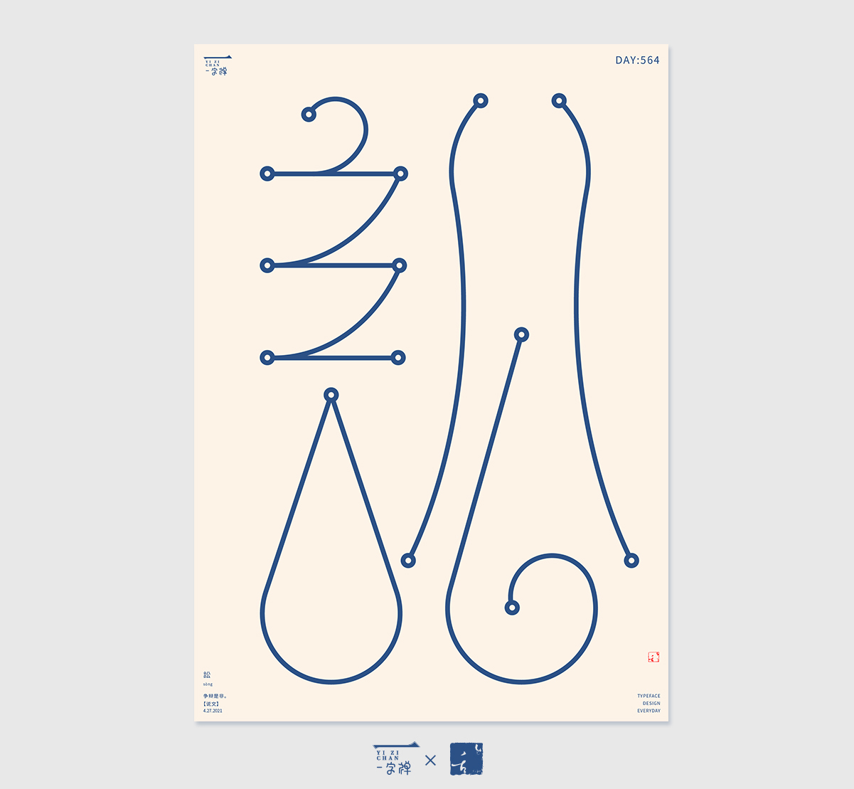 27P Collection of the latest Chinese font design schemes in 2021 #.93