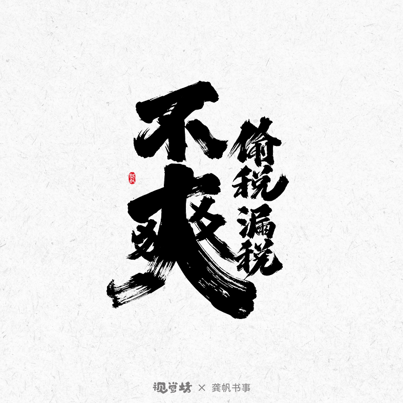 23P Collection of the latest Chinese font design schemes in 2021 #.95