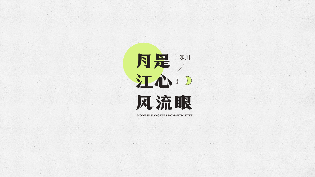 16P Collection of the latest Chinese font design schemes in 2021 #.96