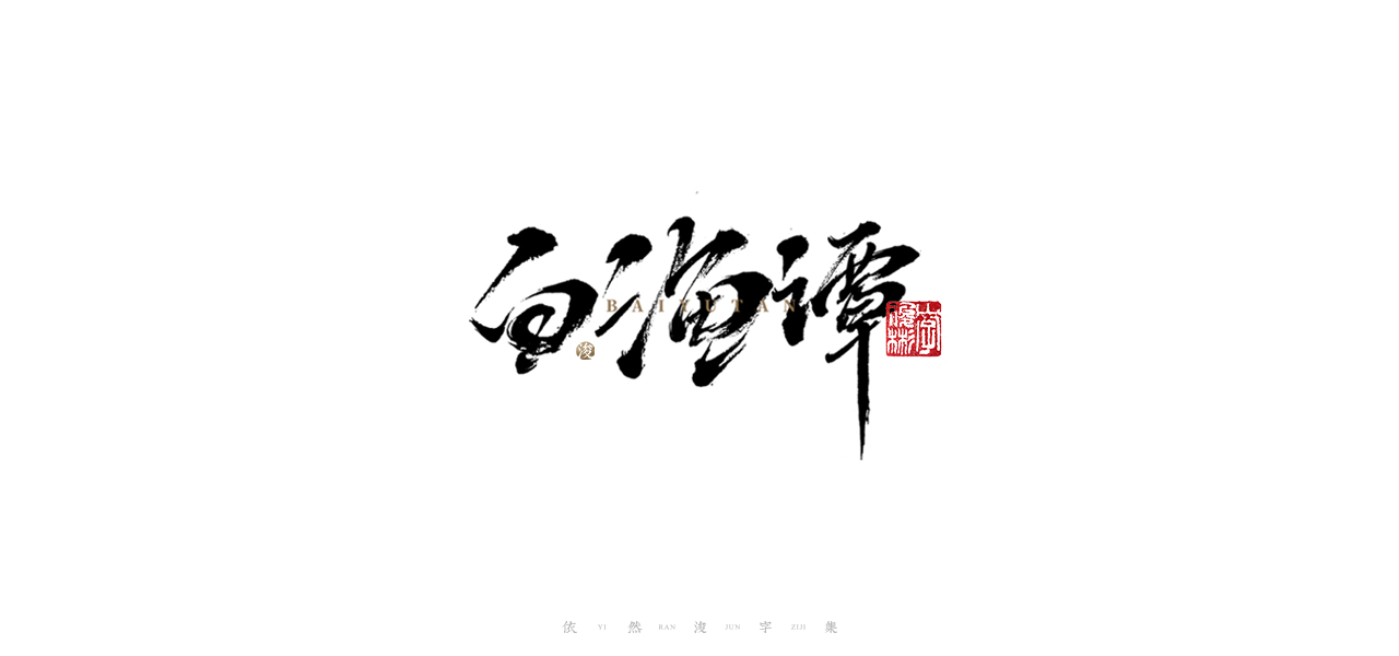 27P Collection of the latest Chinese font design schemes in 2021 #.97