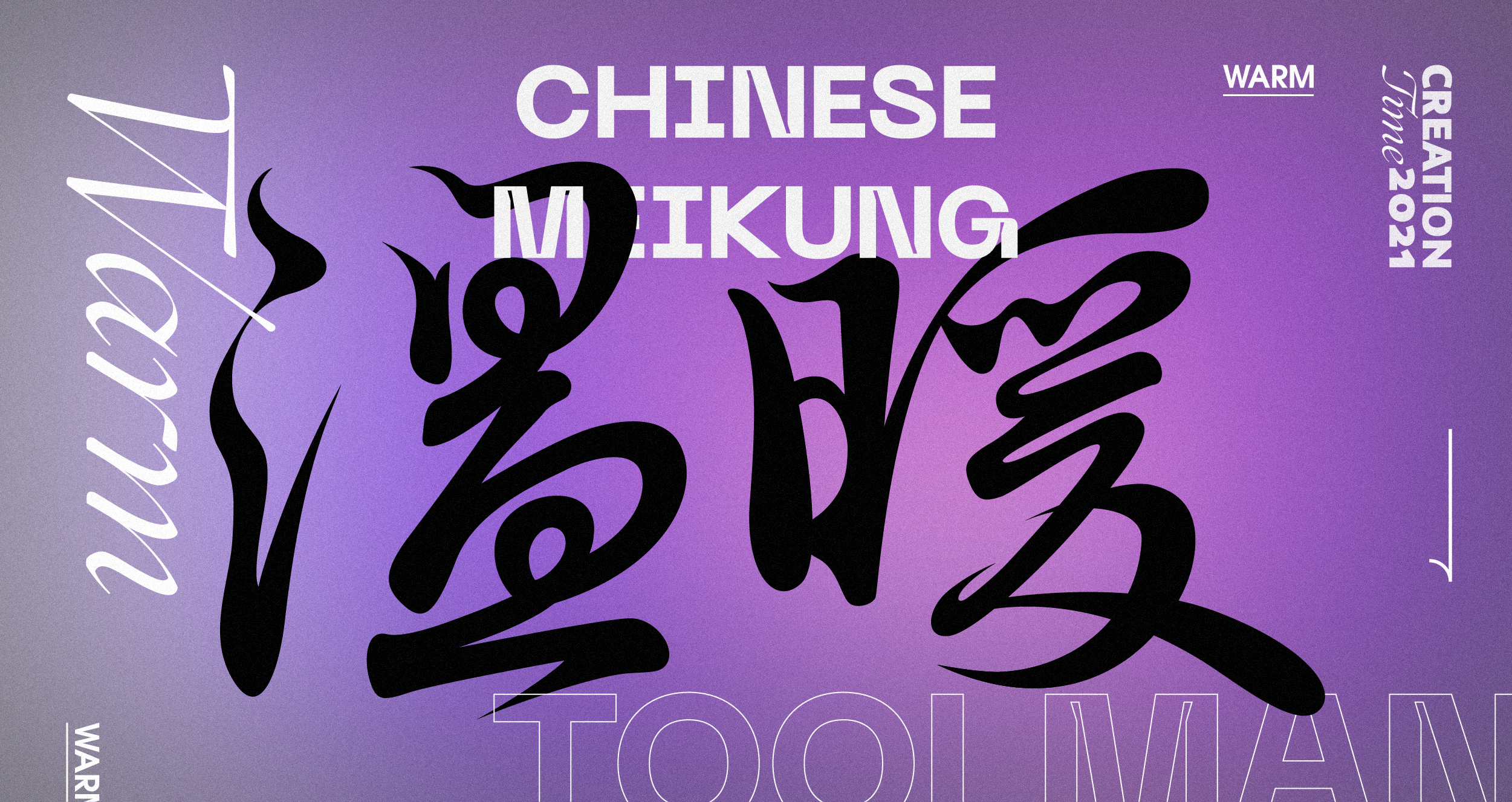 13P Collection of the latest Chinese font design schemes in 2021 #.98