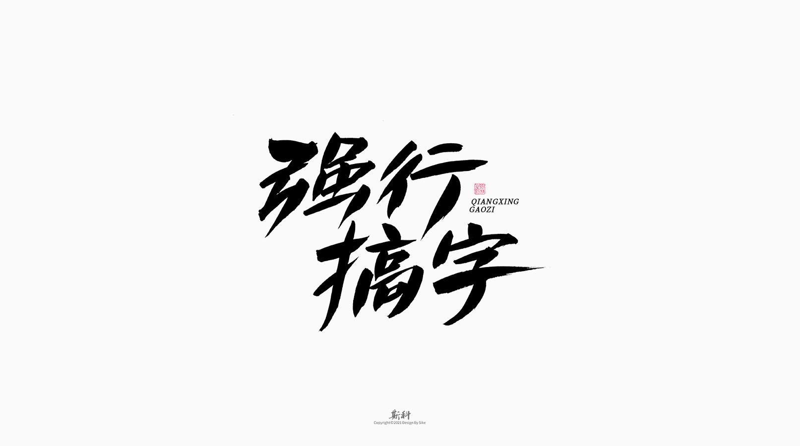 18P Collection of the latest Chinese font design schemes in 2021 #.100