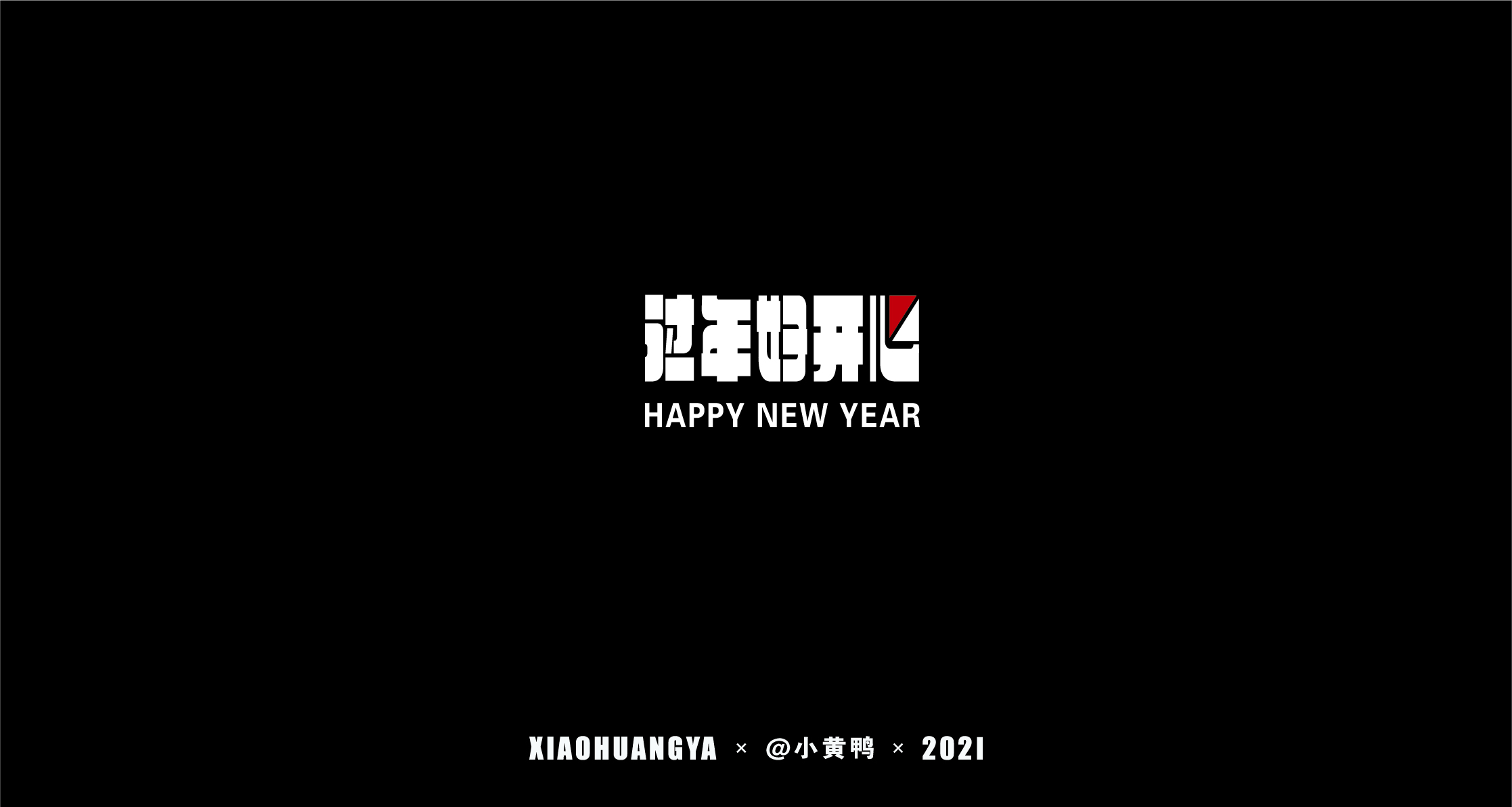 16P Collection of the latest Chinese font design schemes in 2021 #.101