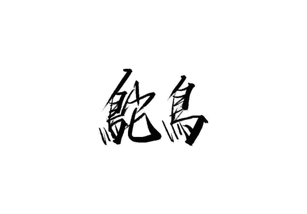 16P Collection of the latest Chinese font design schemes in 2021 #.102