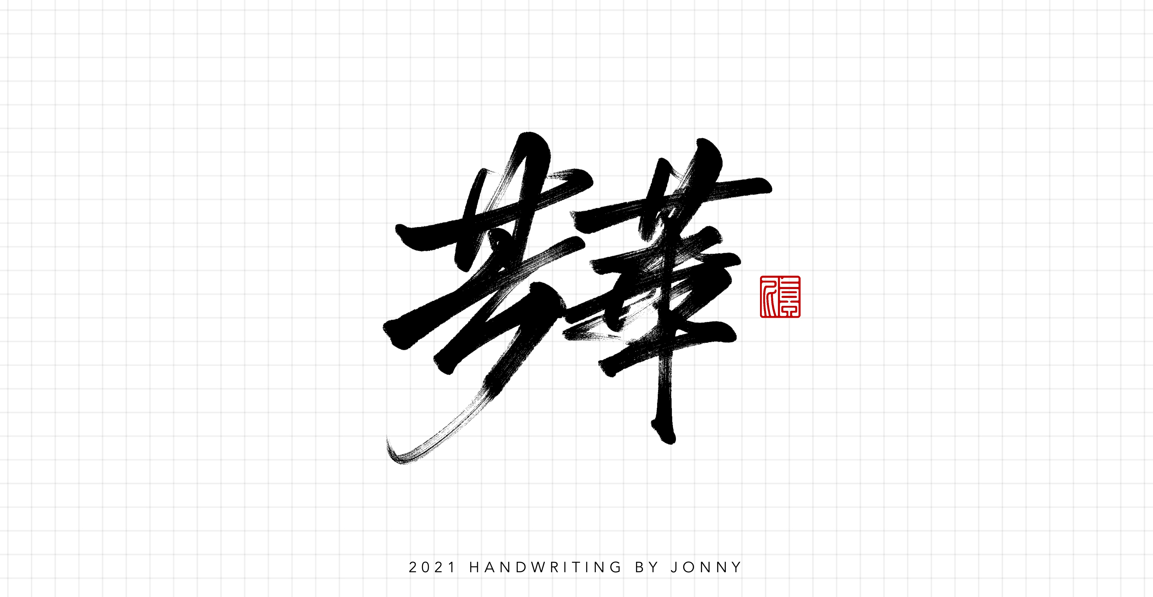 14P Collection of the latest Chinese font design schemes in 2021 #.103