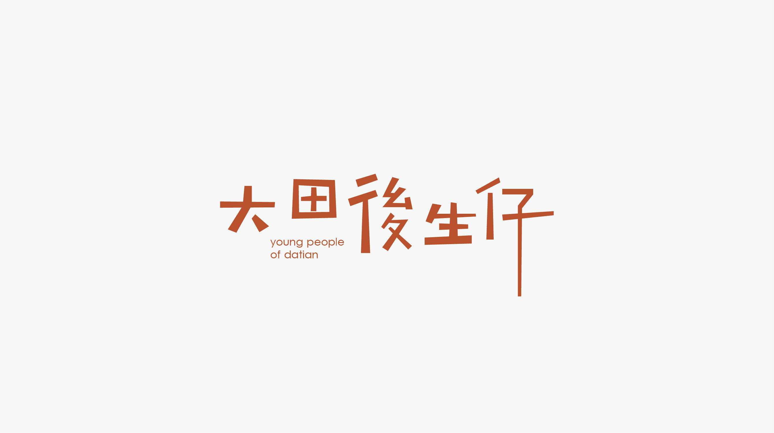 36P Collection of the latest Chinese font design schemes in 2021 #.104