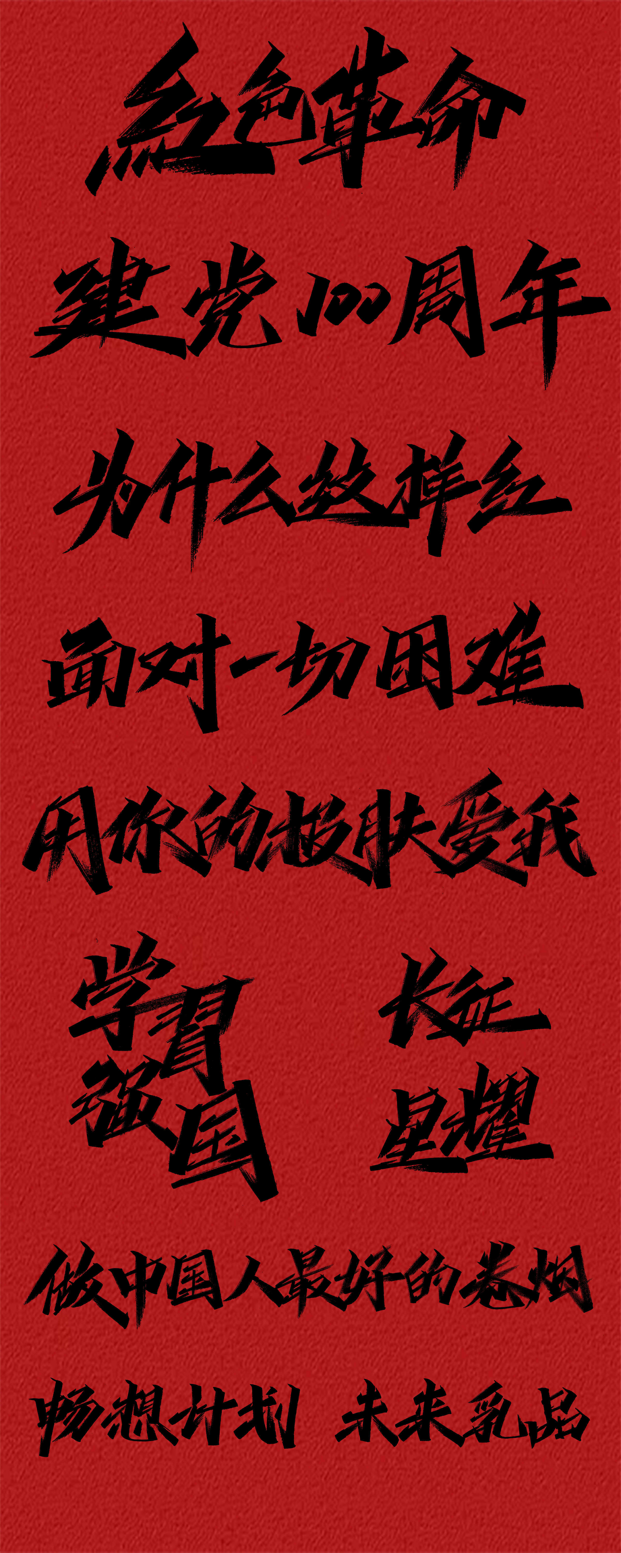 3P Collection of the latest Chinese font design schemes in 2021 #.106