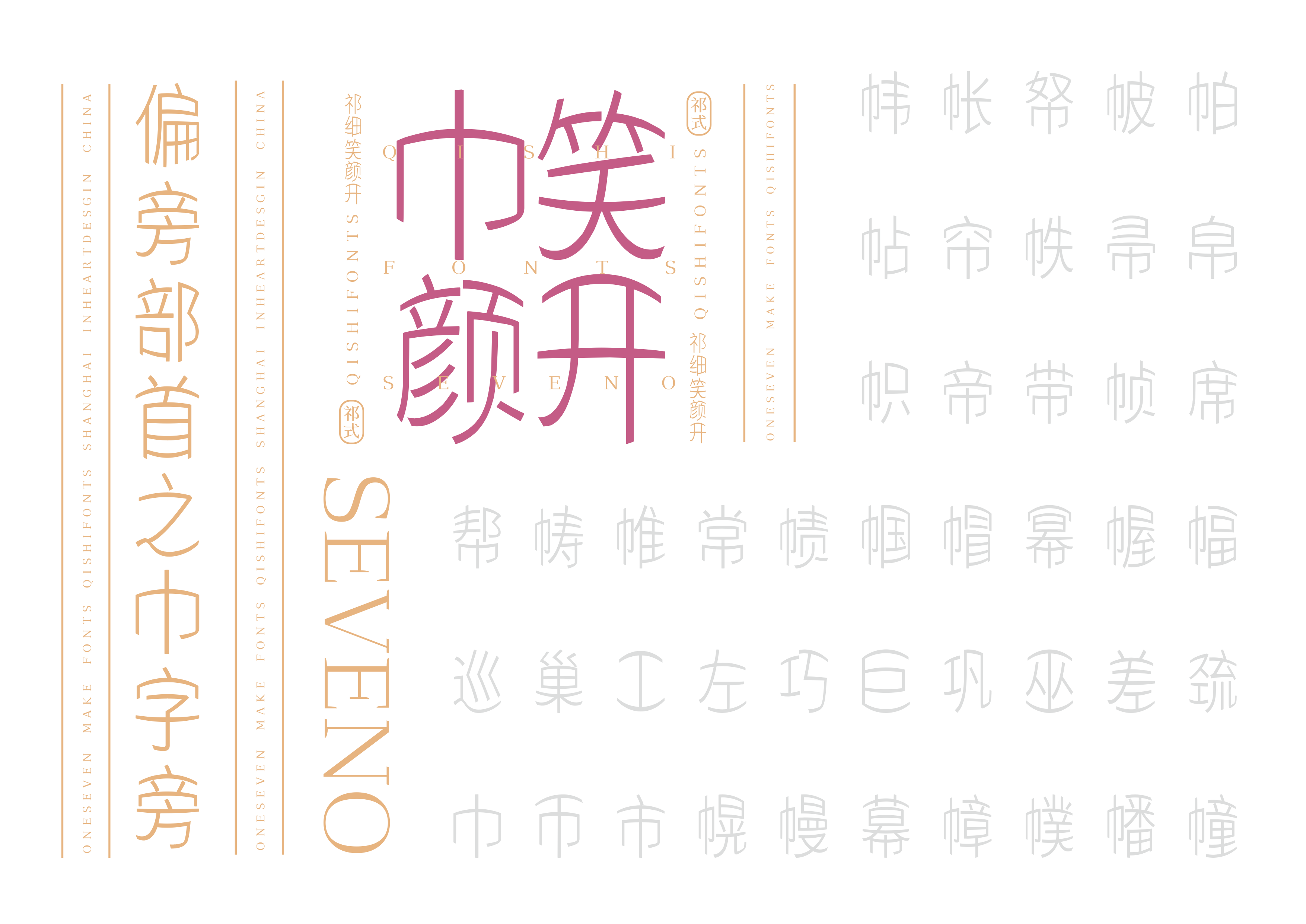 30P Collection of the latest Chinese font design schemes in 2021 #.105