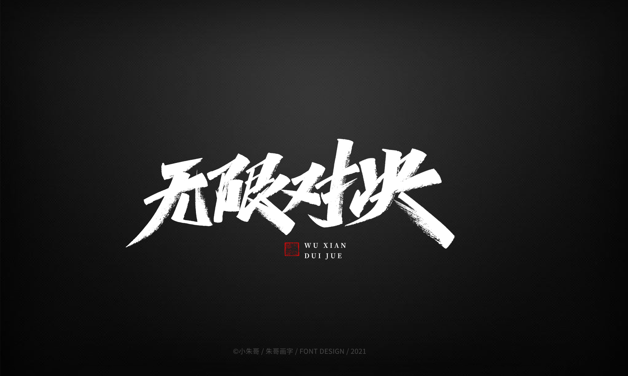 26P Collection of the latest Chinese font design schemes in 2021 #.107