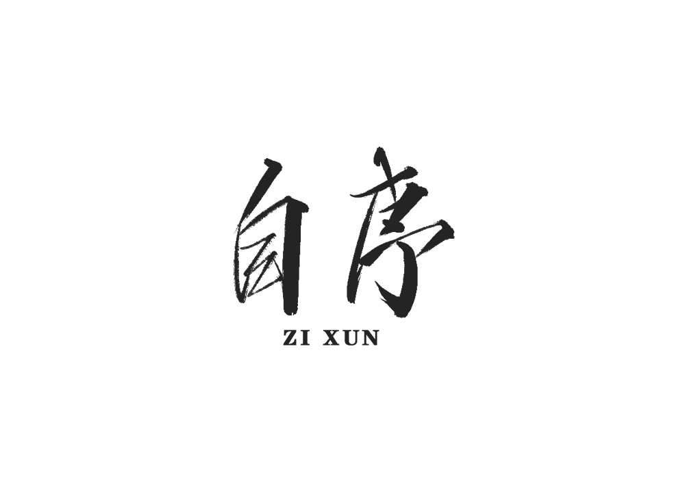 17P Collection of the latest Chinese font design schemes in 2021 #.108