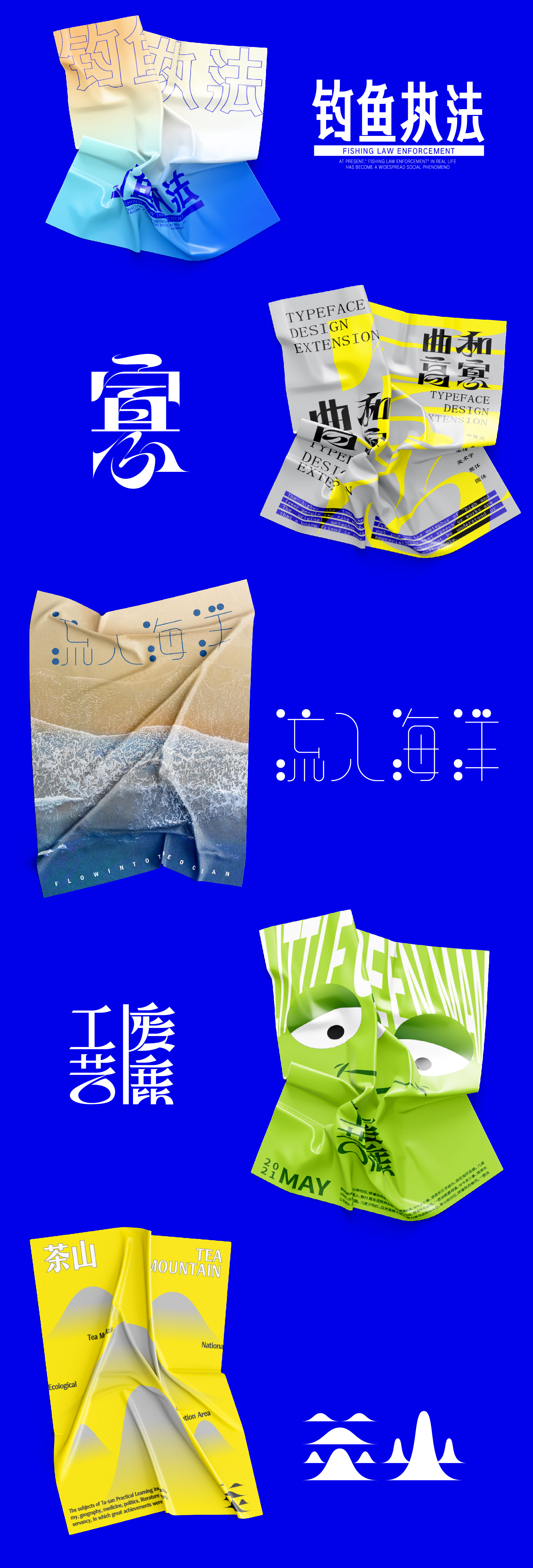 5P Collection of the latest Chinese font design schemes in 2021 #.109