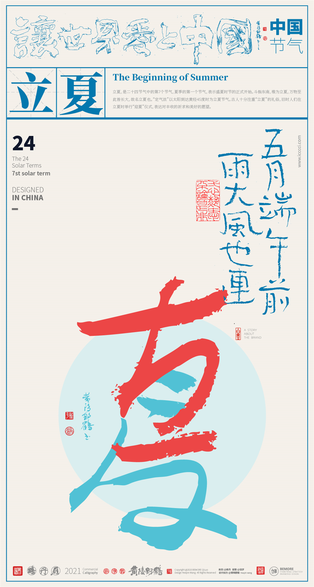 48P Collection of the latest Chinese font design schemes in 2021 #.110