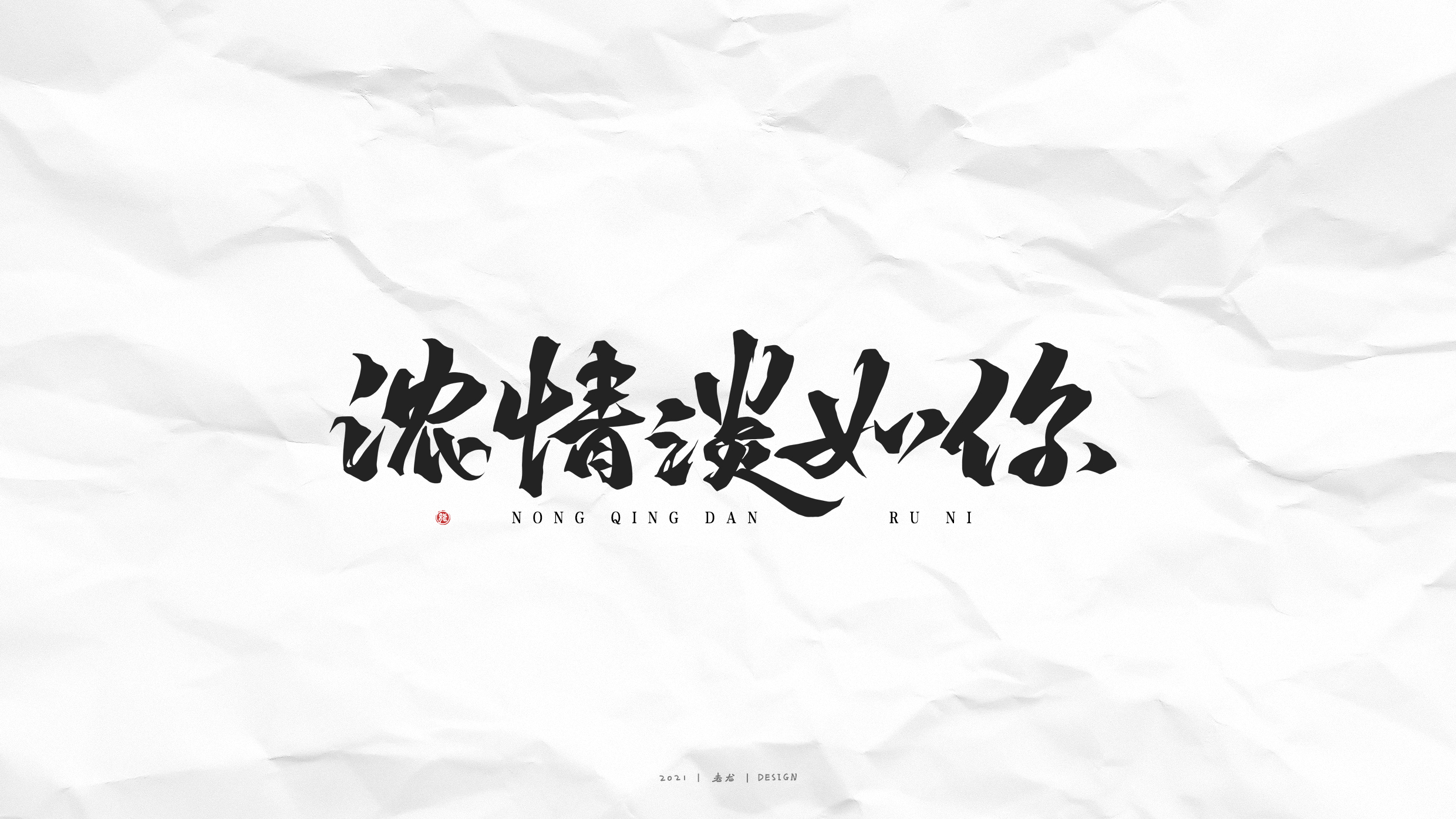 16P Collection of the latest Chinese font design schemes in 2021 #.113