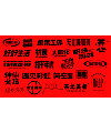 28P Collection of the latest Chinese font design schemes in 2021 #.112
