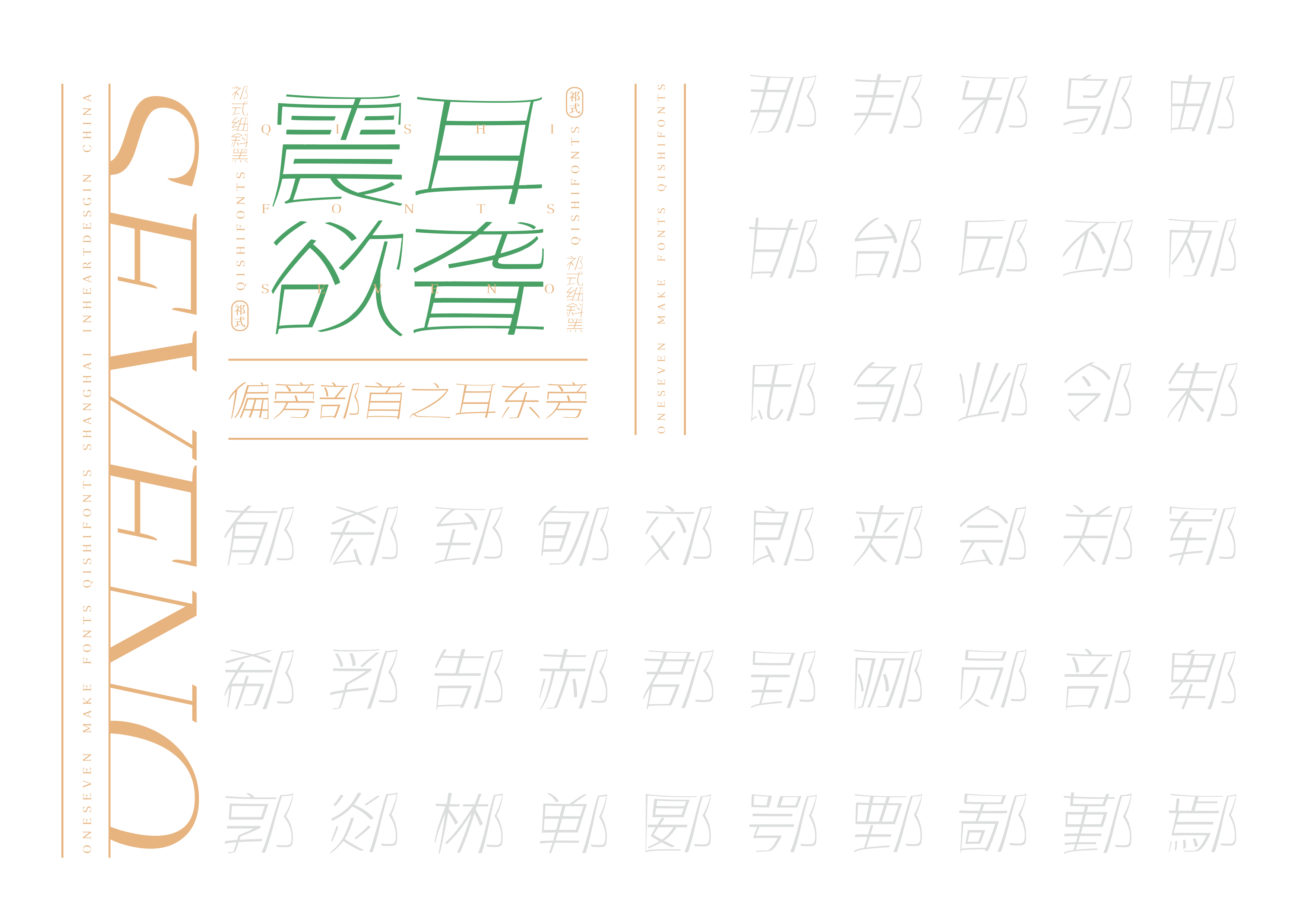46P Collection of the latest Chinese font design schemes in 2021 #.114