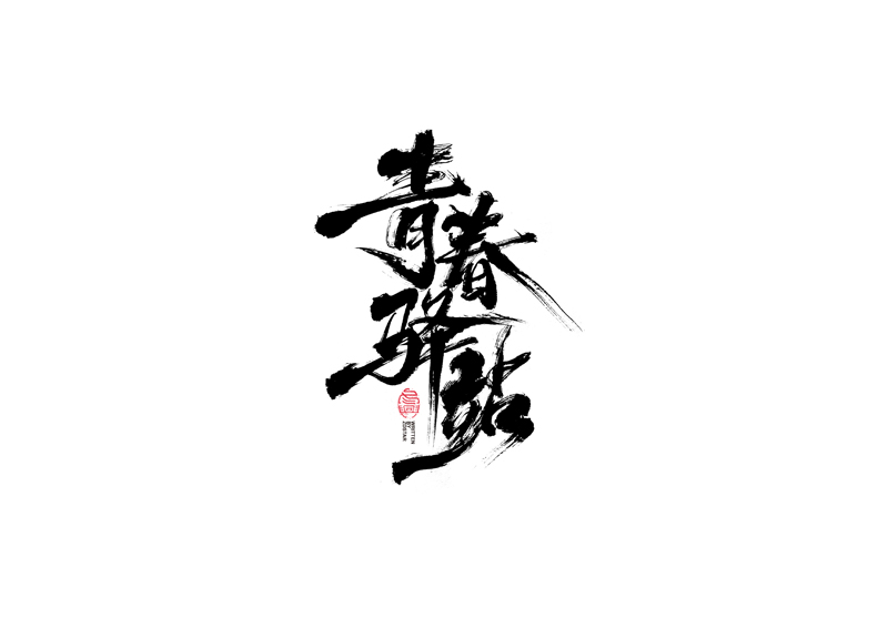 40P Collection of the latest Chinese font design schemes in 2021 #.117