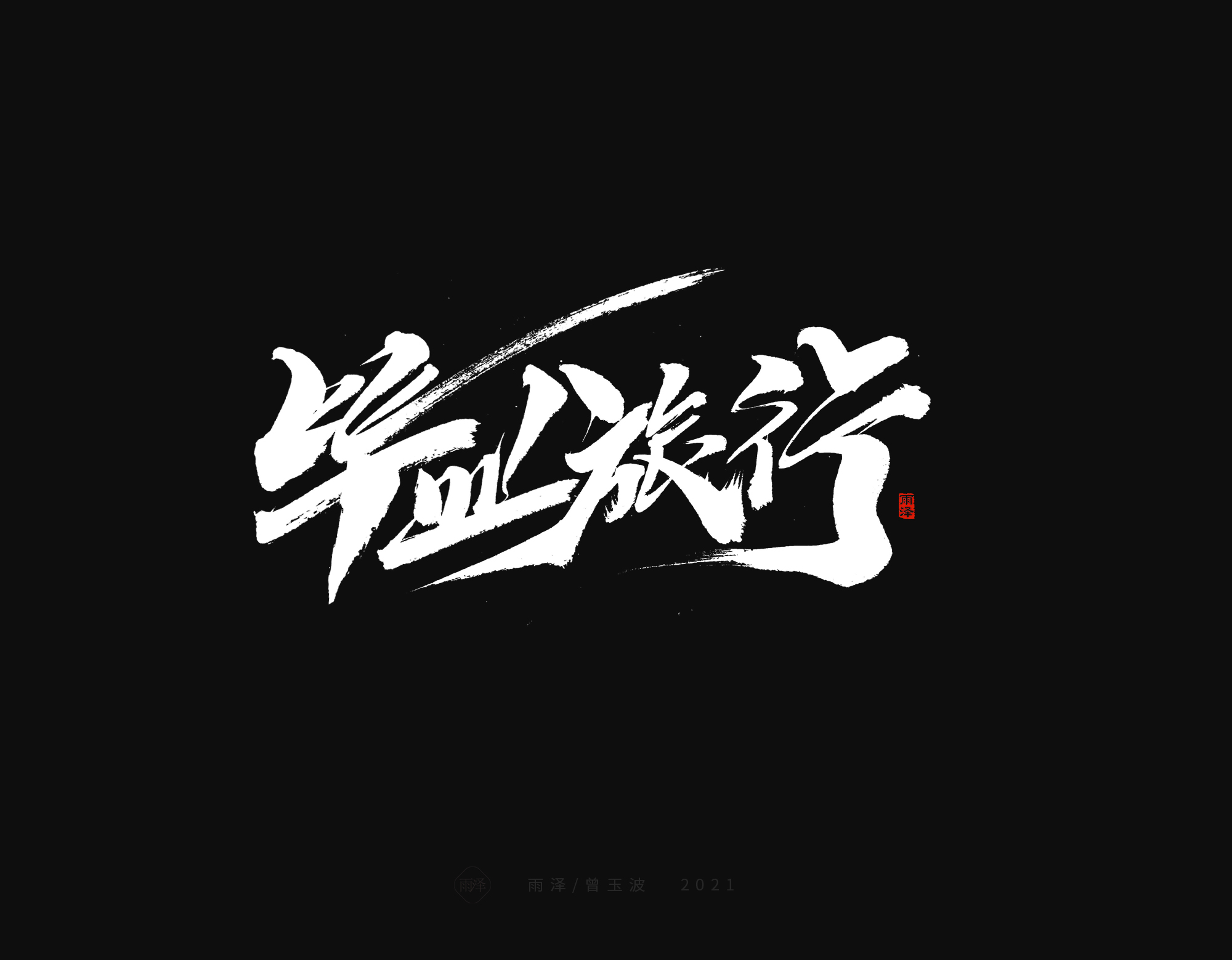 23P Collection of the latest Chinese font design schemes in 2021 #.122