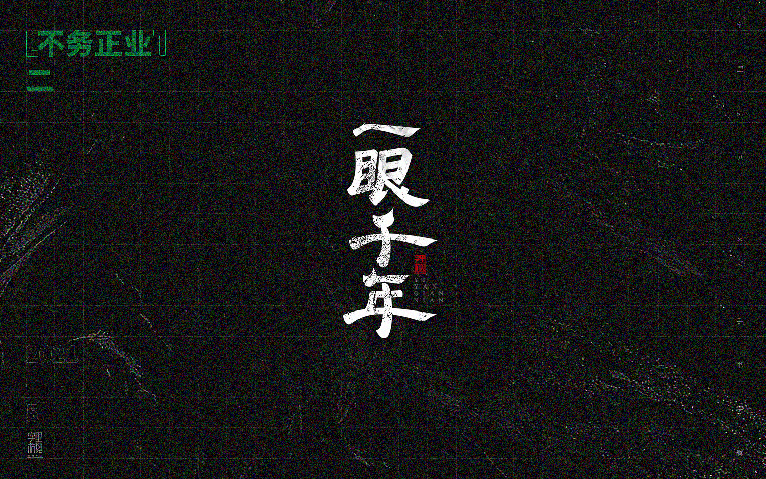 24P Collection of the latest Chinese font design schemes in 2021 #.121