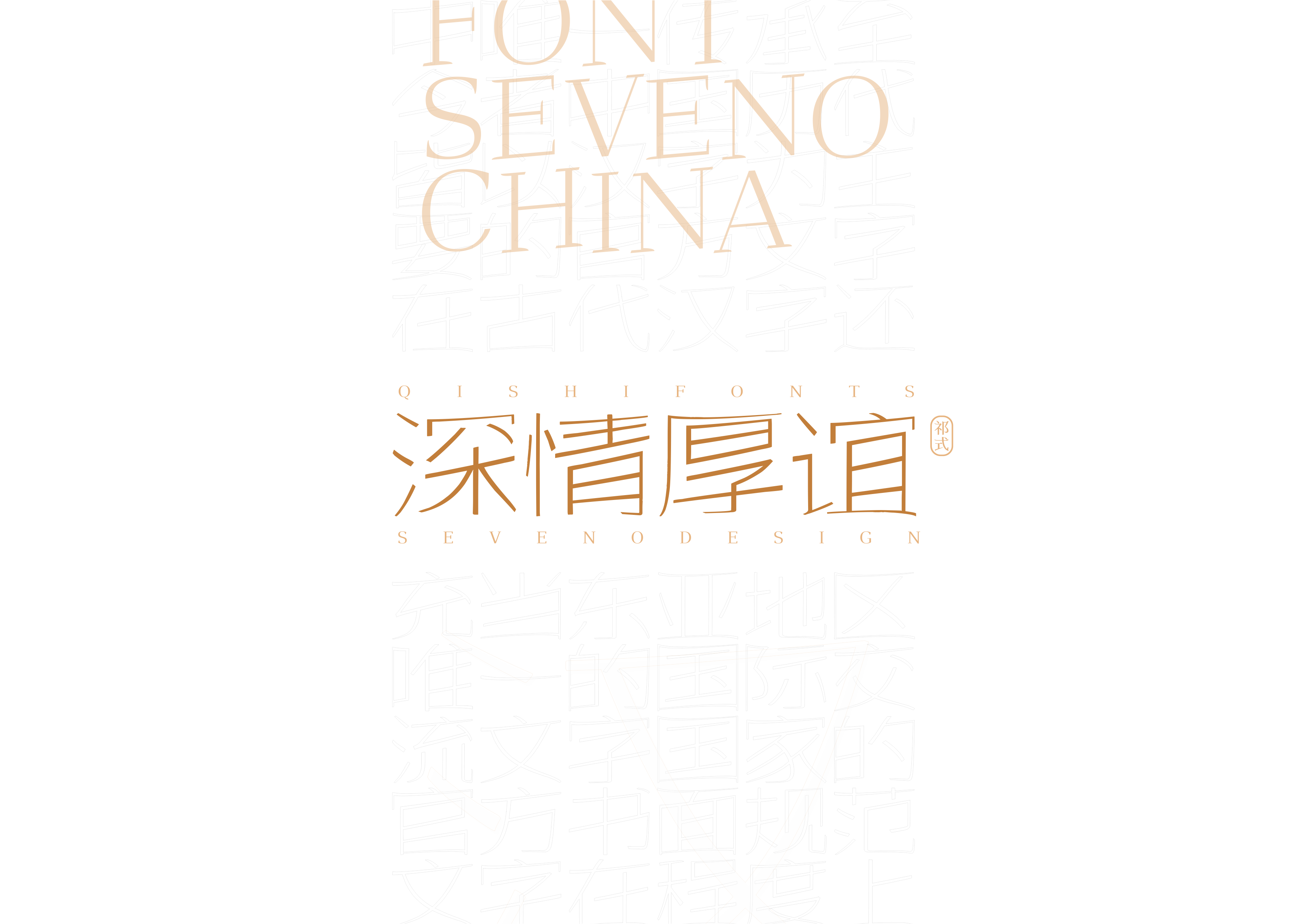 49P Collection of the latest Chinese font design schemes in 2021 #.119