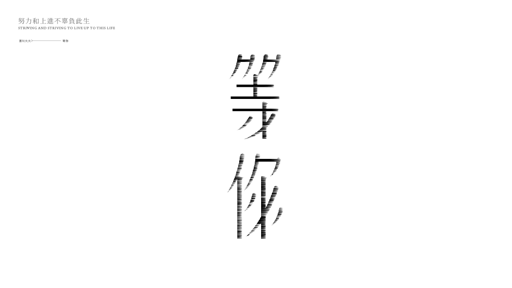 18P Collection of the latest Chinese font design schemes in 2021 #.125