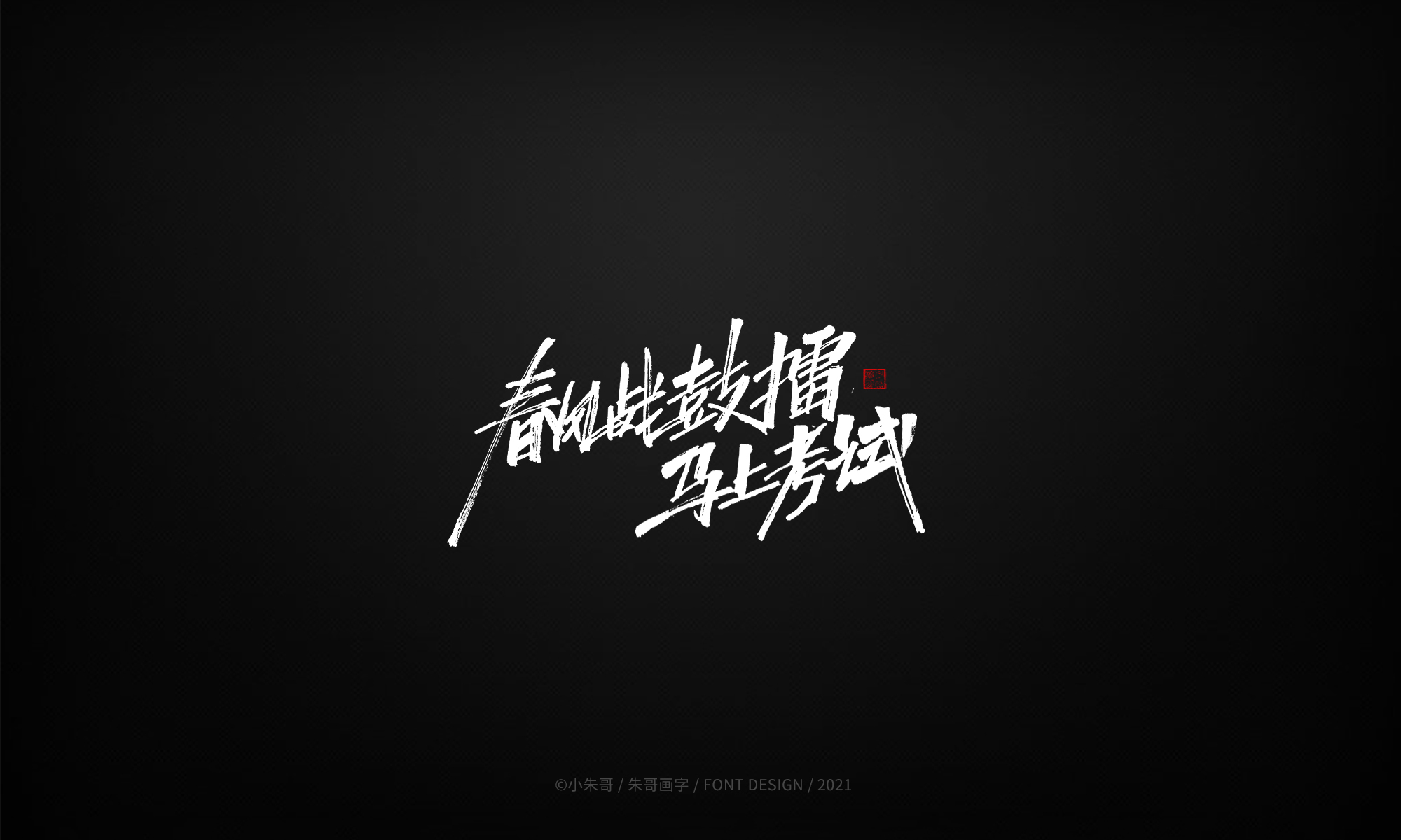 16P Collection of the latest Chinese font design schemes in 2021 #.127