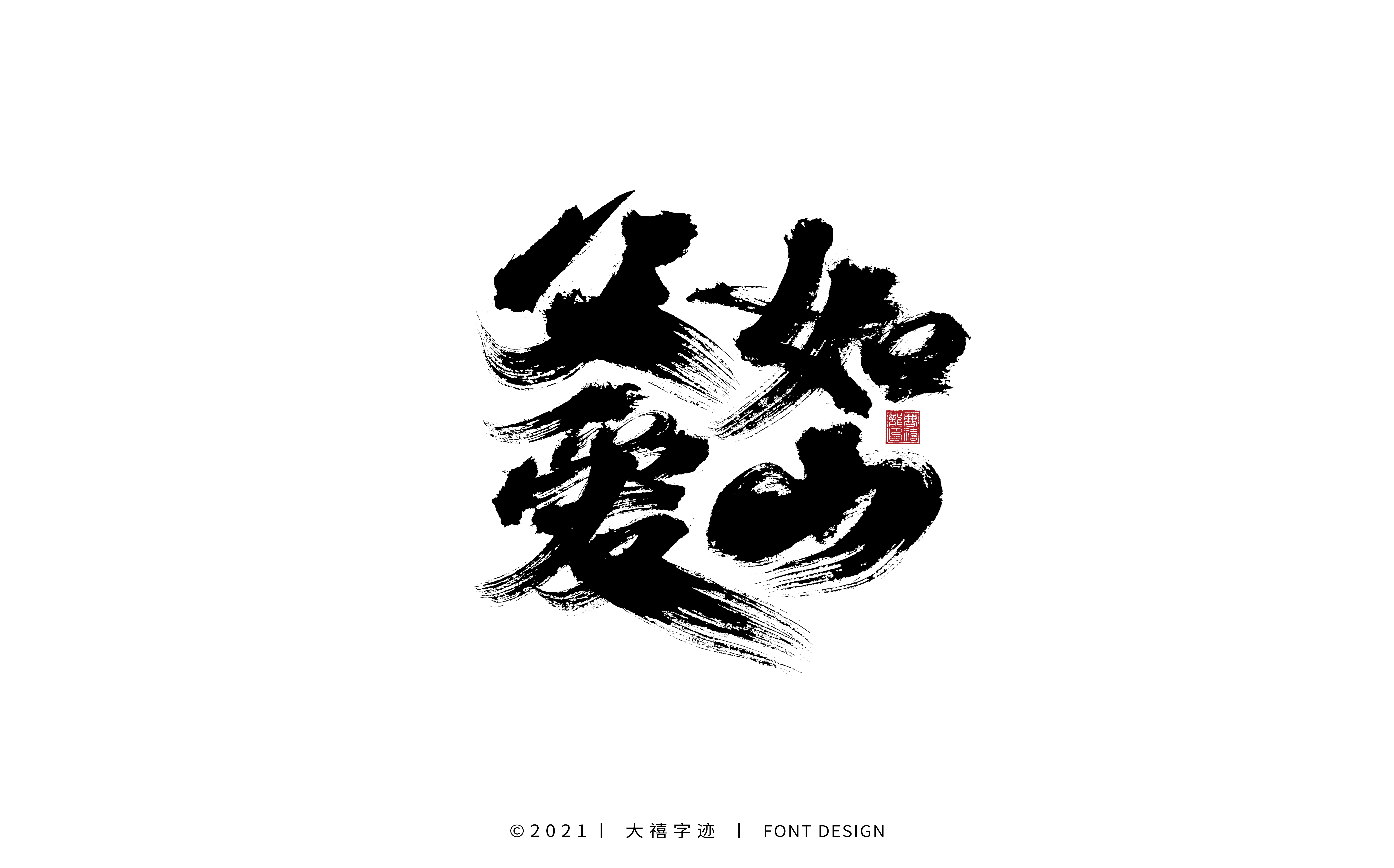 20P Collection of the latest Chinese font design schemes in 2021 #.128
