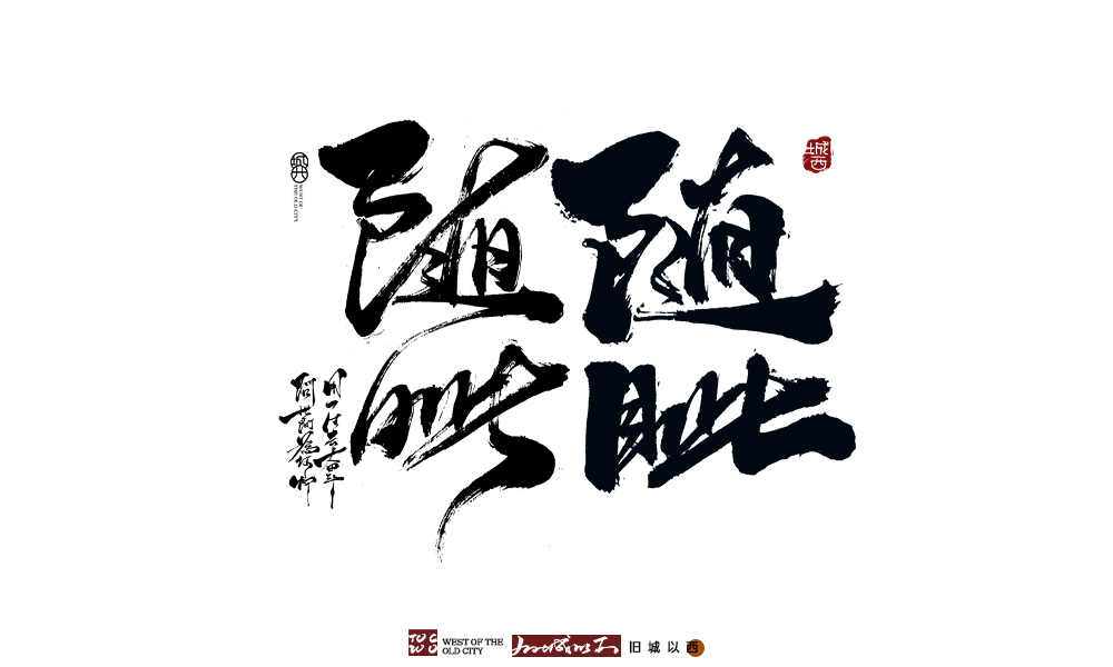 16P Collection of the latest Chinese font design schemes in 2021 #.129