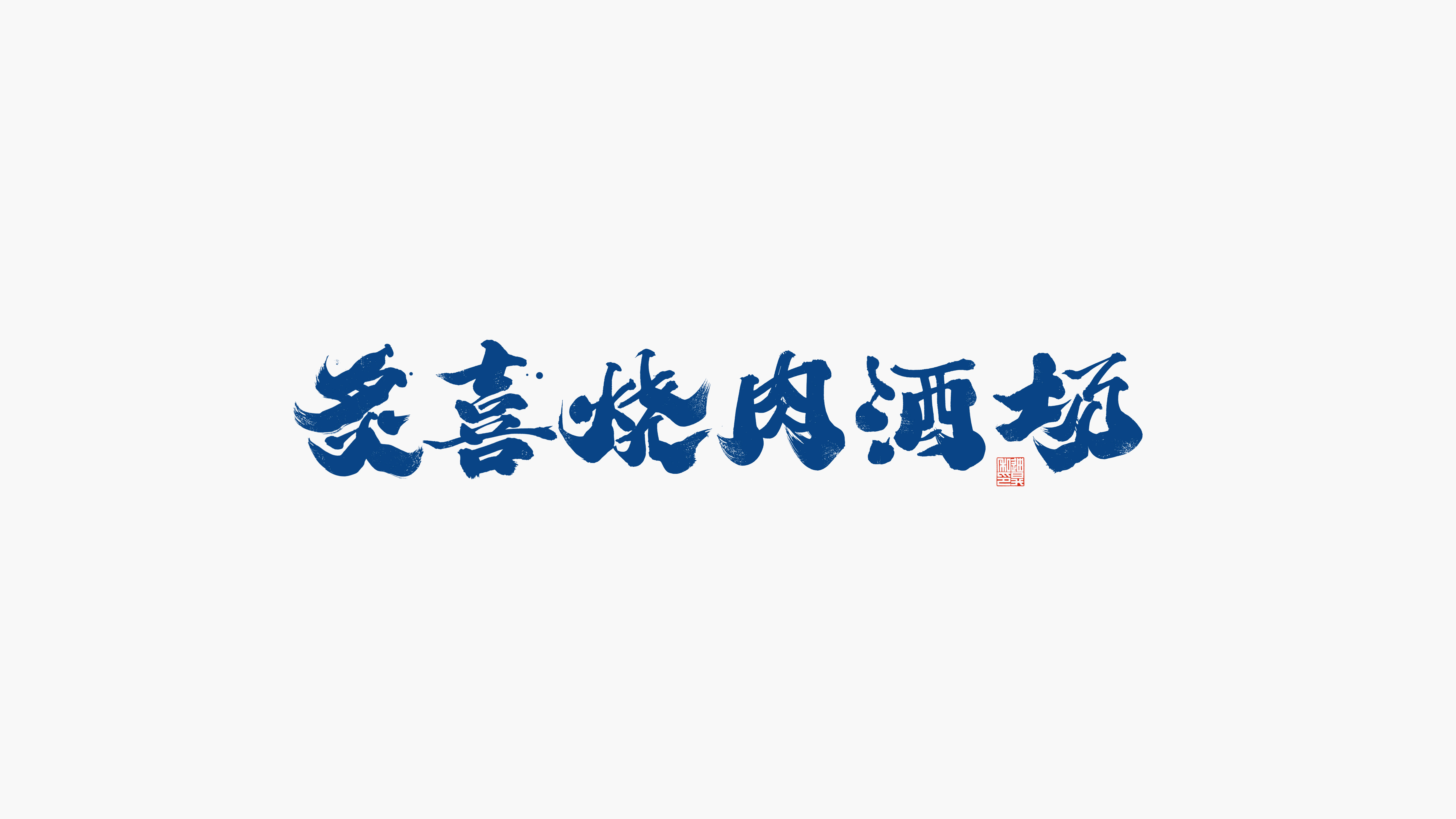 20P Collection of the latest Chinese font design schemes in 2021 #.133
