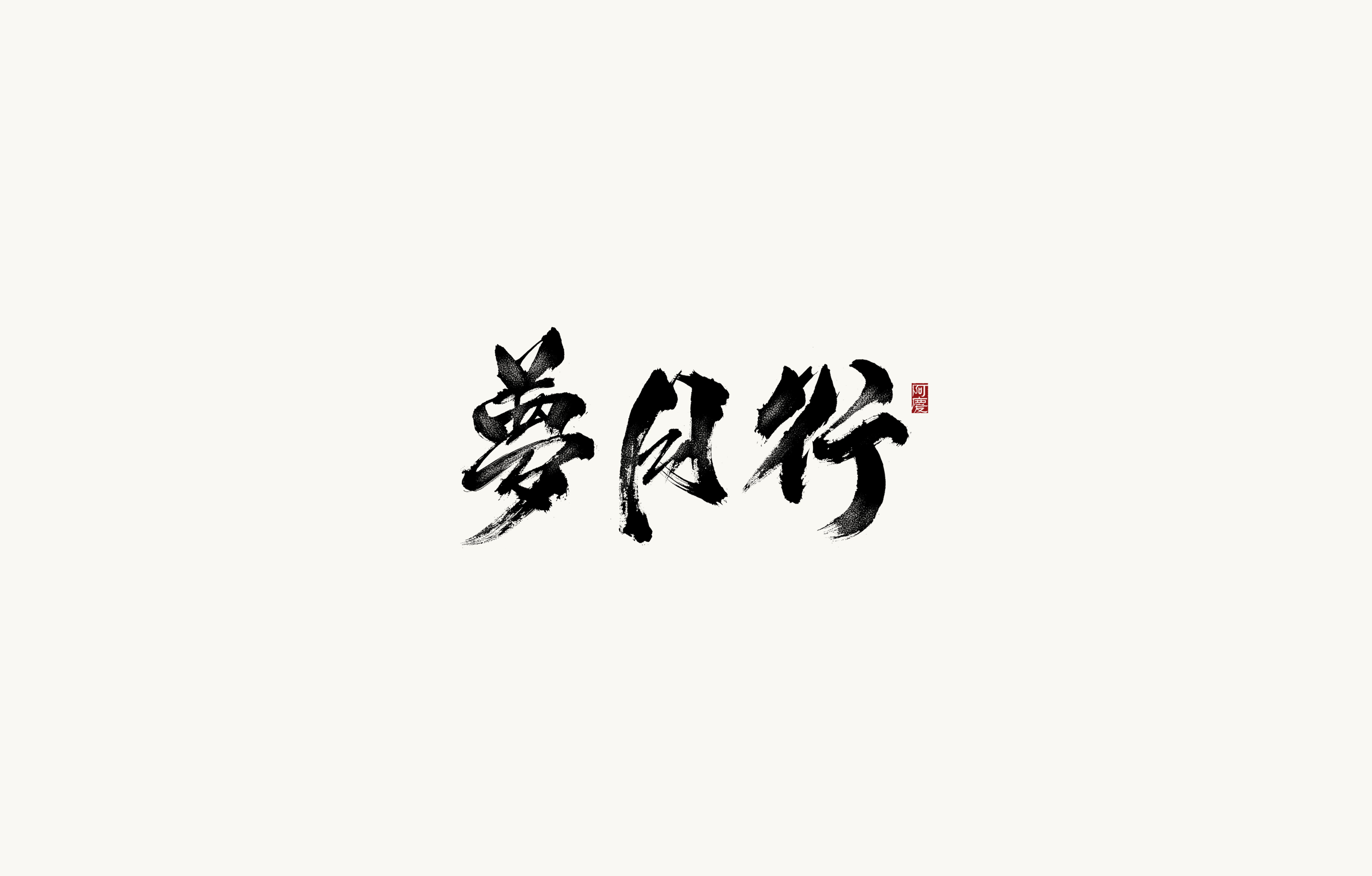 23P Collection of the latest Chinese font design schemes in 2021 #.129