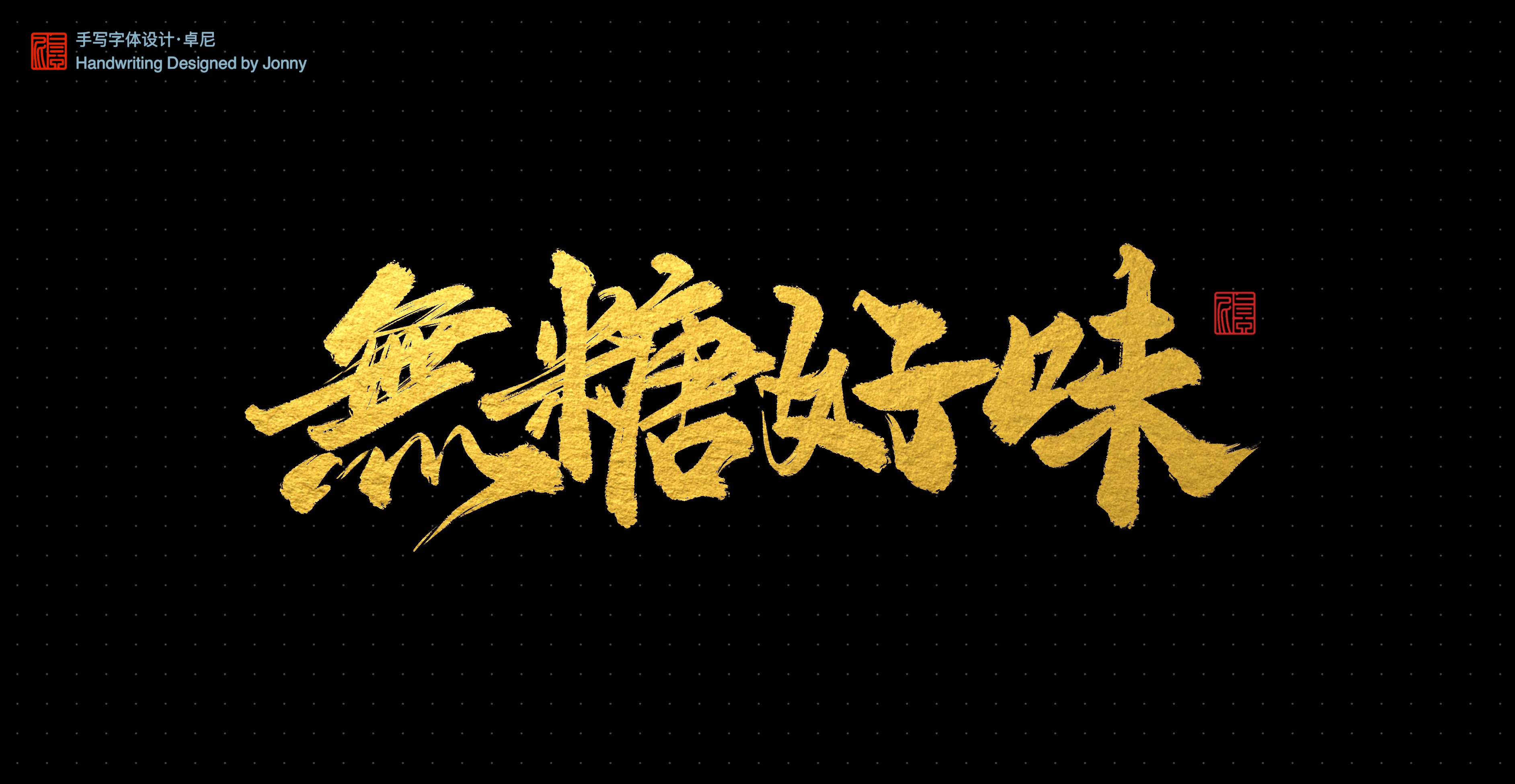 13P Collection of the latest Chinese font design schemes in 2021 #.131