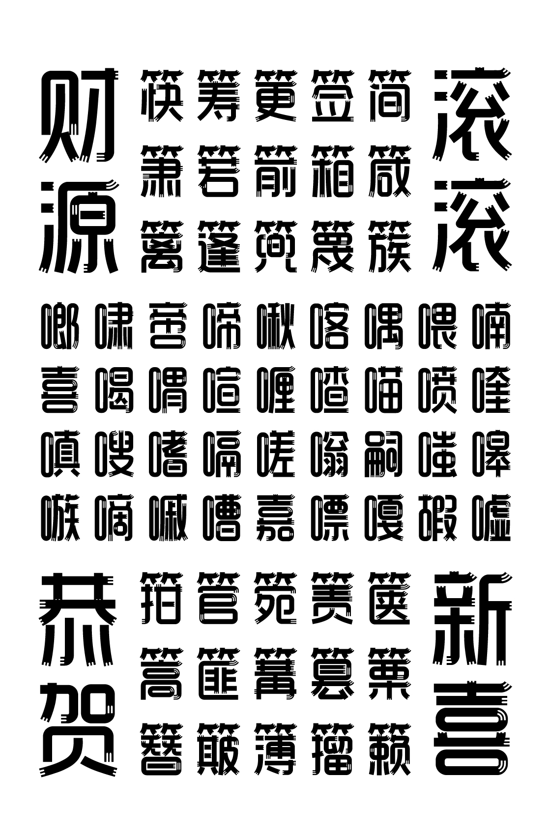 20P Collection of the latest Chinese font design schemes in 2021 #.130