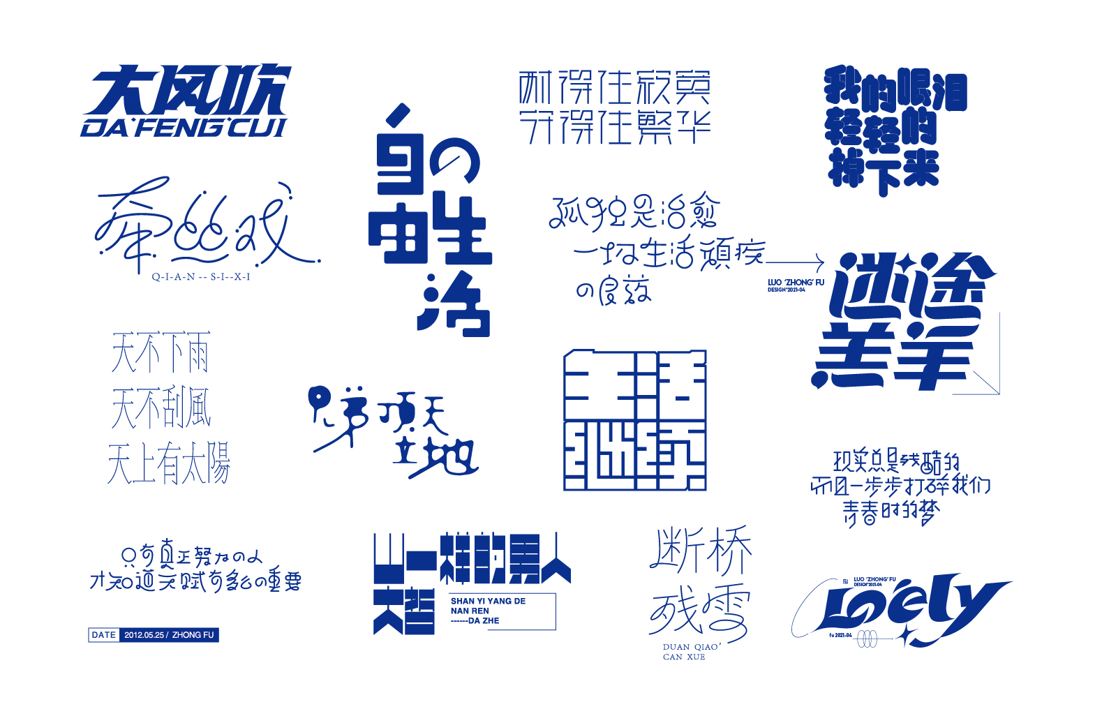 30P Collection of the latest Chinese font design schemes in 2021 #.132