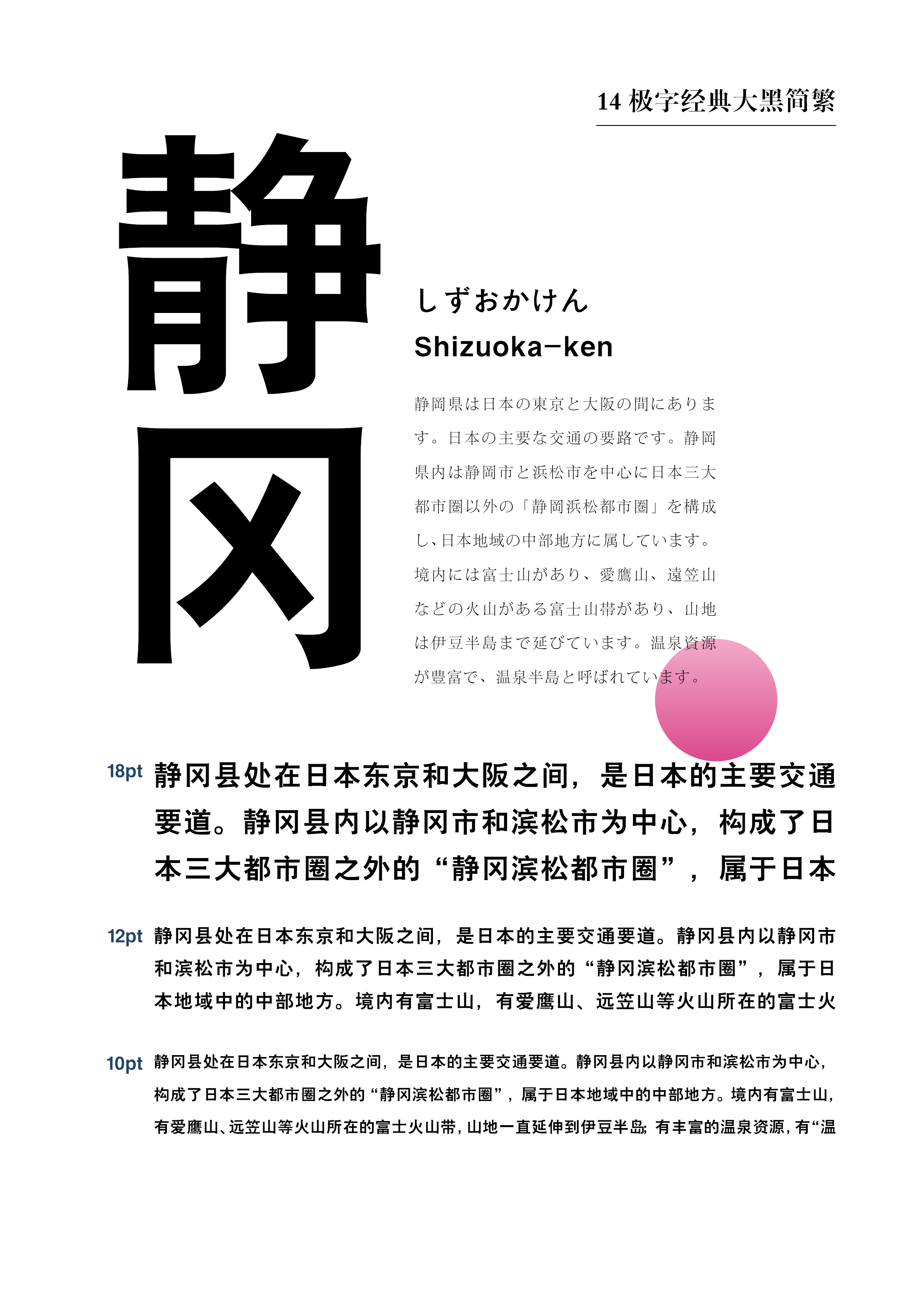 49P Collection of the latest Chinese font design schemes in 2021 #.133
