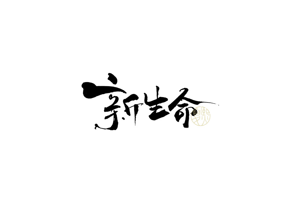 25P Collection of the latest Chinese font design schemes in 2021 #.136