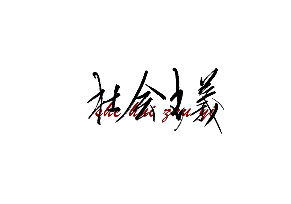 16P Collection of the latest Chinese font design schemes in 2021 #.137